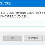 「ファイル名を指定して実行」を活用!アクセサリーをサッと起動させるテクニック