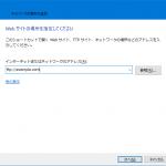 [Webサイト運営] WindowsでFTP接続をする