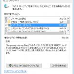 安全にディスクの空き領域を確保する