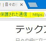 [Webサイト運営] SSL証明書を取得・設定する